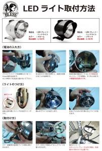 LEDライト取付け・電池交換方法